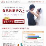 パートナーエージェント 婚活EQ診断